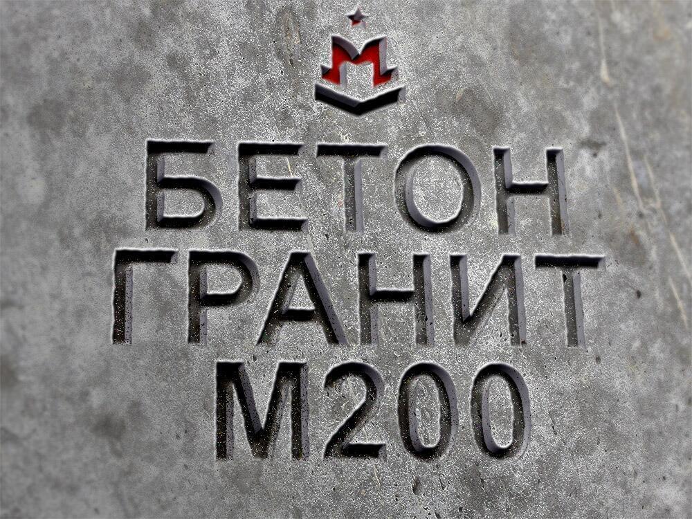 Бетон смесь м200 купить бетон волгоград цена