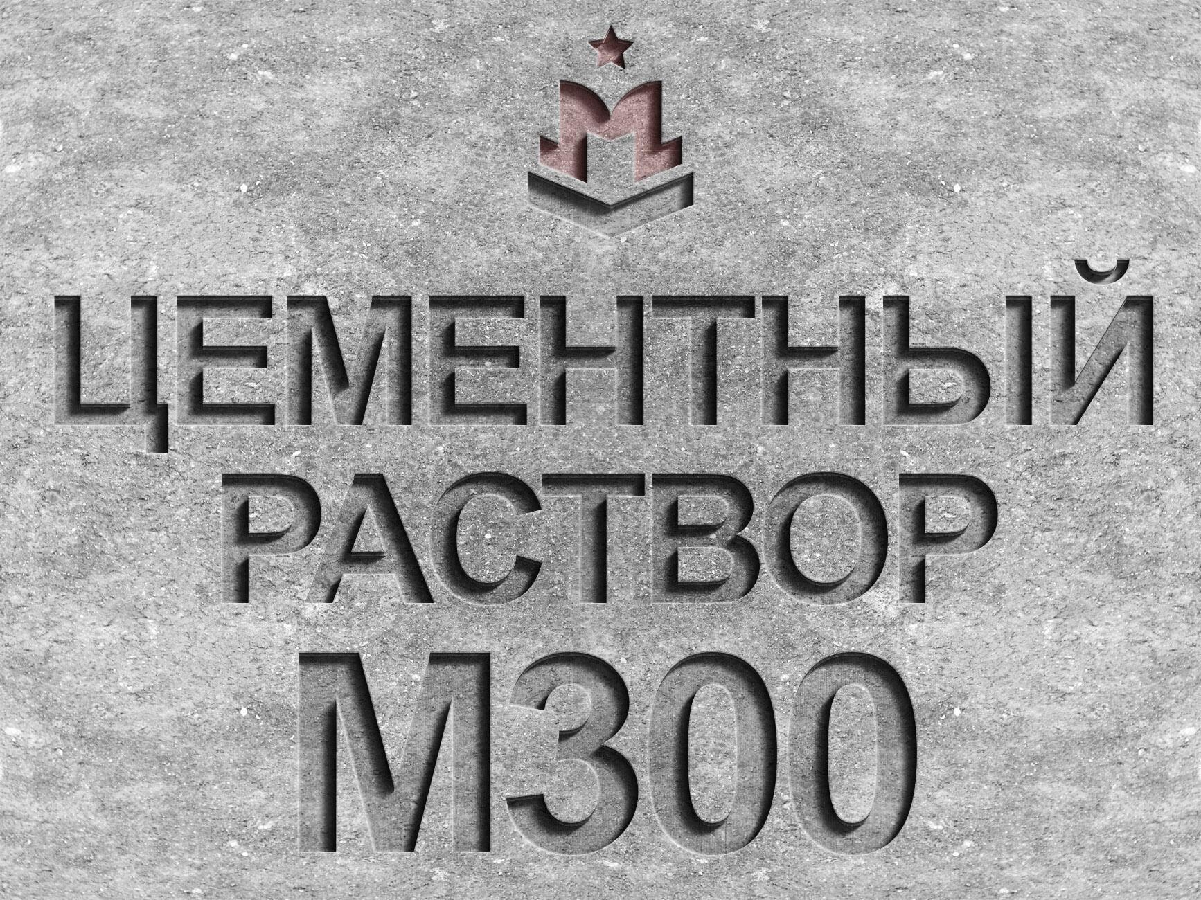 Гост растворы строительные м300 осадка конуса бетонной смеси таблица гост