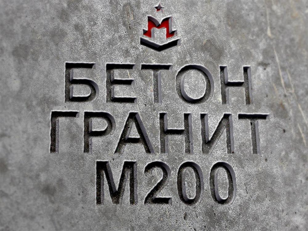 Бетонная смесь м200 коронка по бетону даймонд хит купить в спб