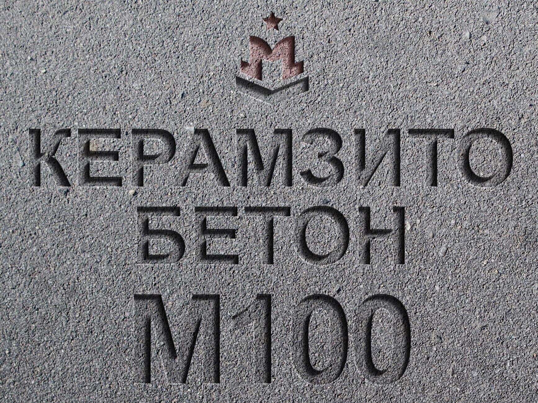 керамзитобетон f100
