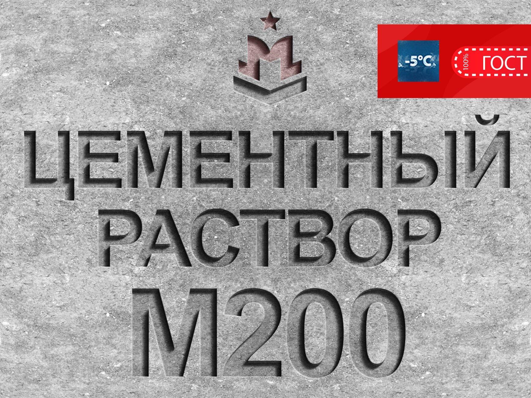 Цементный раствор m200 заказать бетономешалку с бетоном цены в екатеринбурге