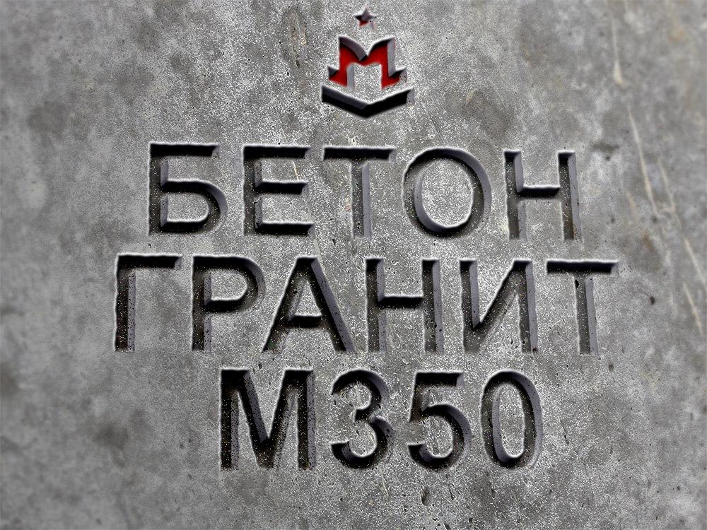 купить смесь бетон м350