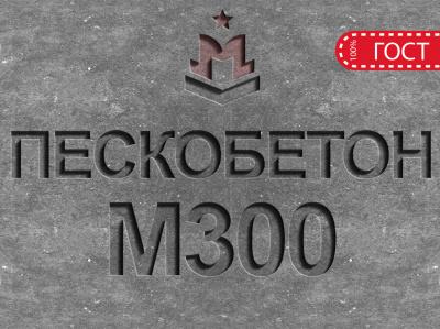 Цементный раствор м300 гост виды бетона по плотности и структуре