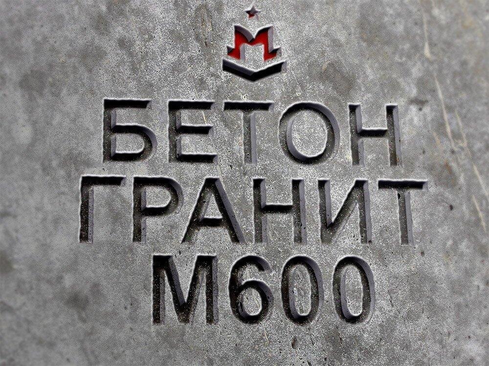 B45 бетон смесь для кладки керамзитобетона