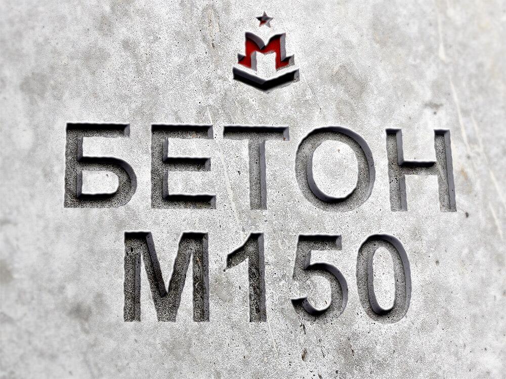 Смеси бетонные м150 можно ли печь класть на цементный раствор