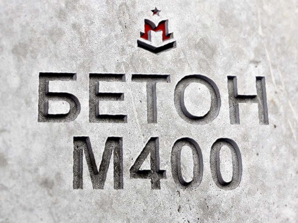 бетонная смесь м400 купить