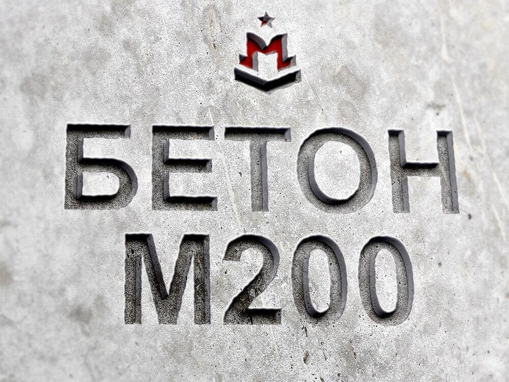 Смесь бетонная b15 заливка бетона подушкой