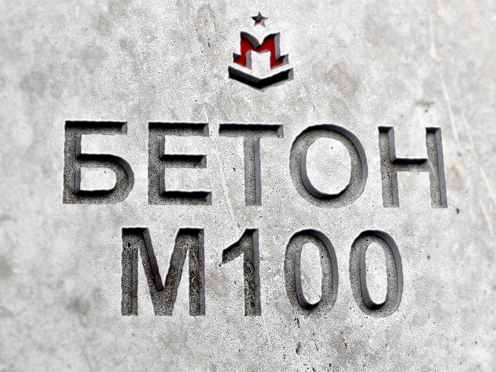 Смесь бетонная м100 куплю формы для забора из бетона