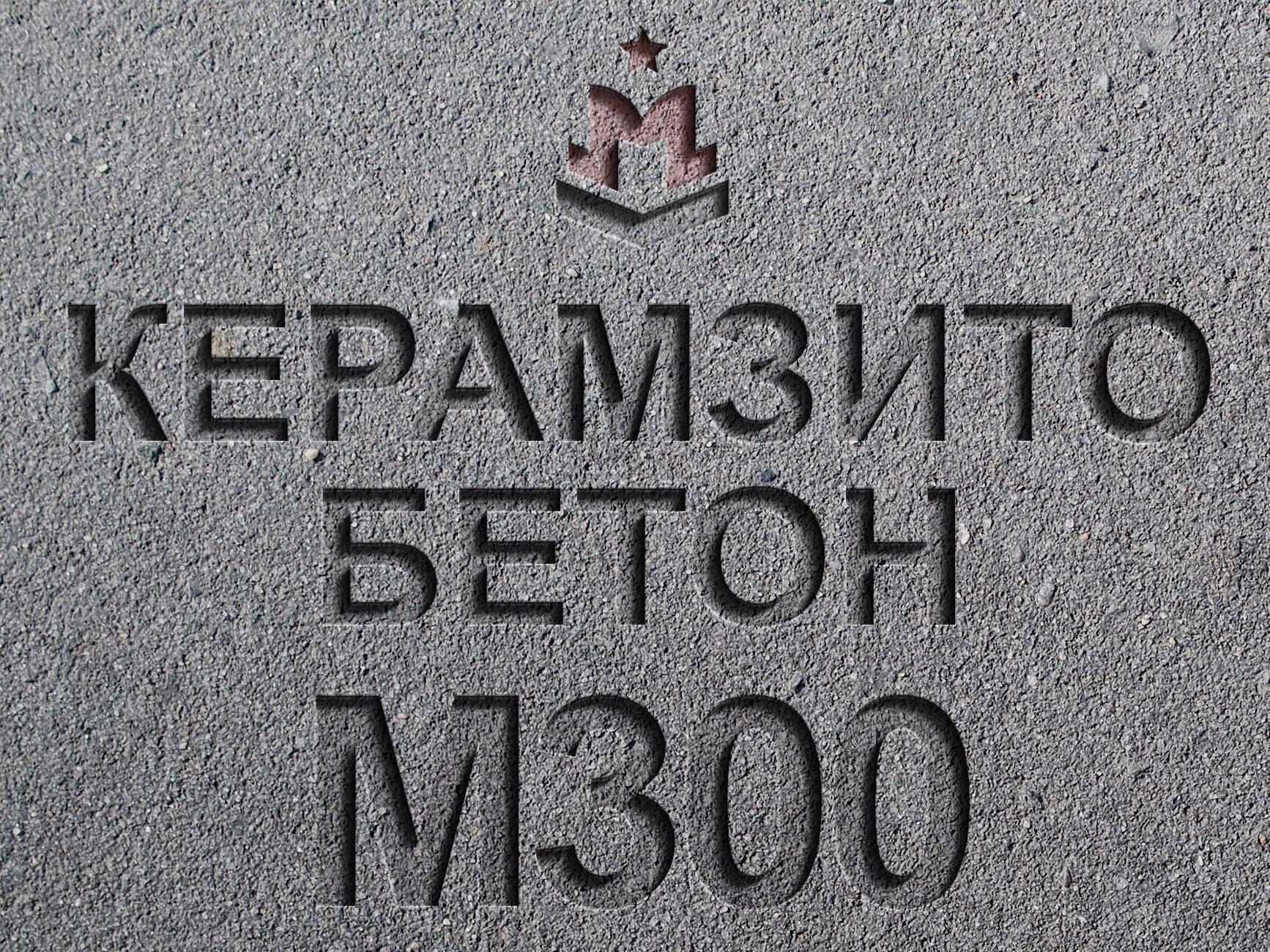 Керамзитобетон м300 поверхностная гидроизоляция бетона