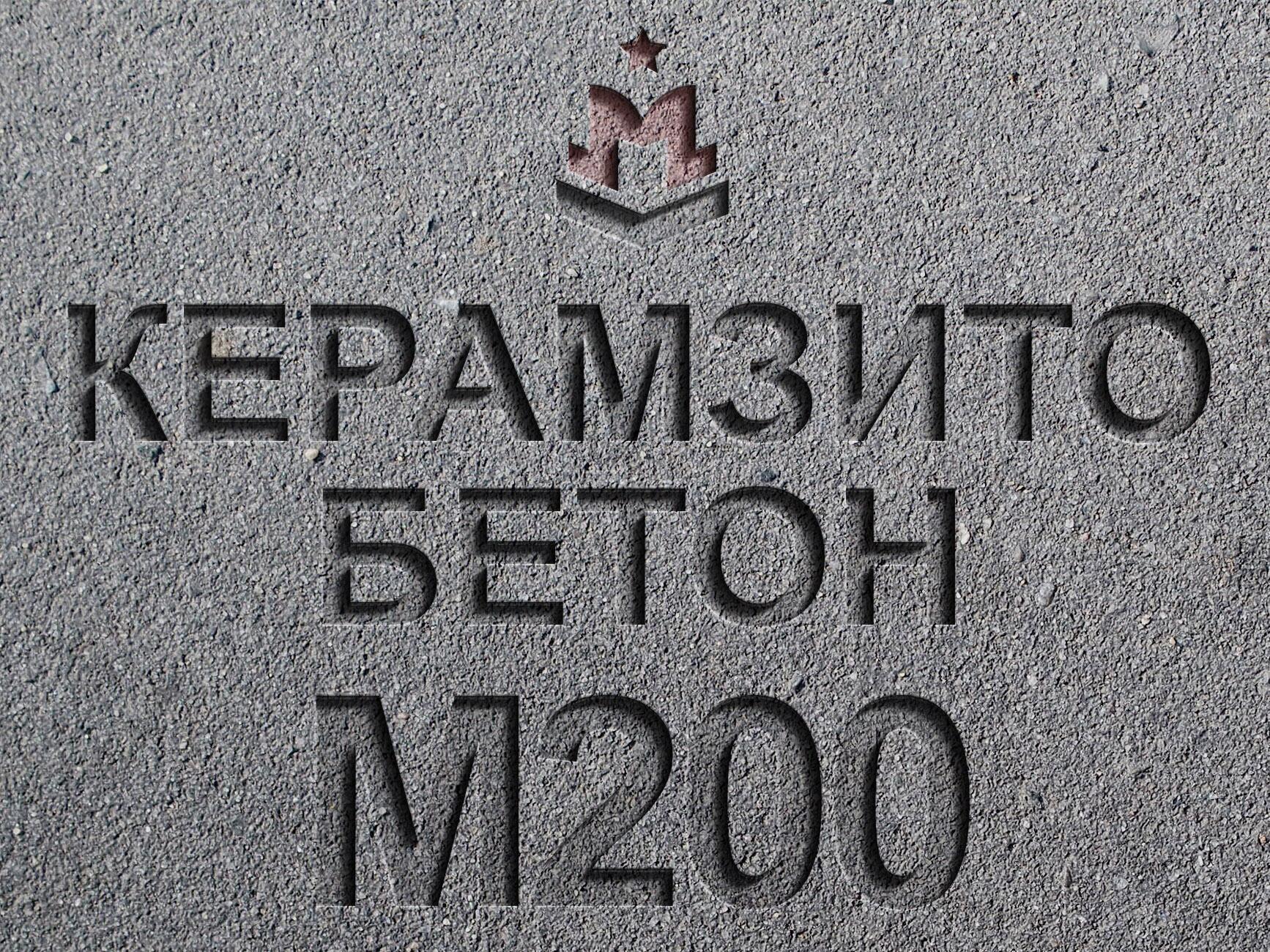 Керамзитобетон класс и марка пропитывать бетон