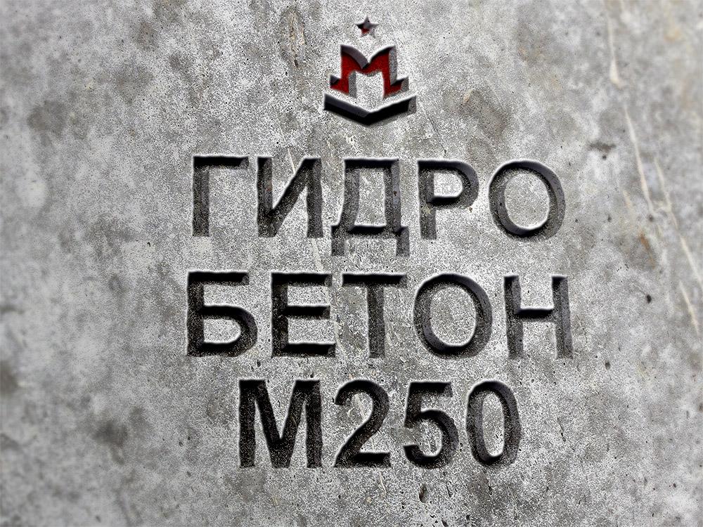 Бетоны w8 бетон жби в москве