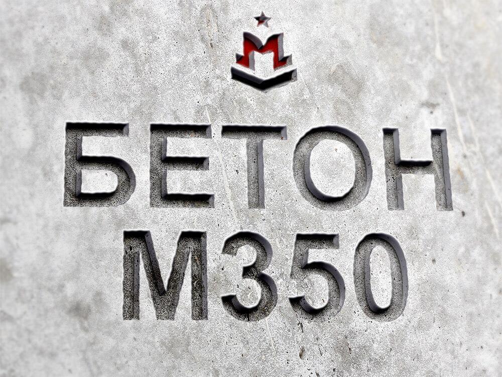 Бетонная смесь бст в25 п4 f200 w8 кашпо бетон большое