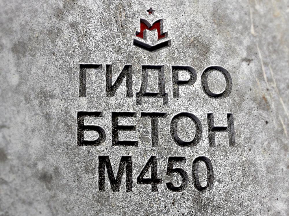купить бетон м450 b35