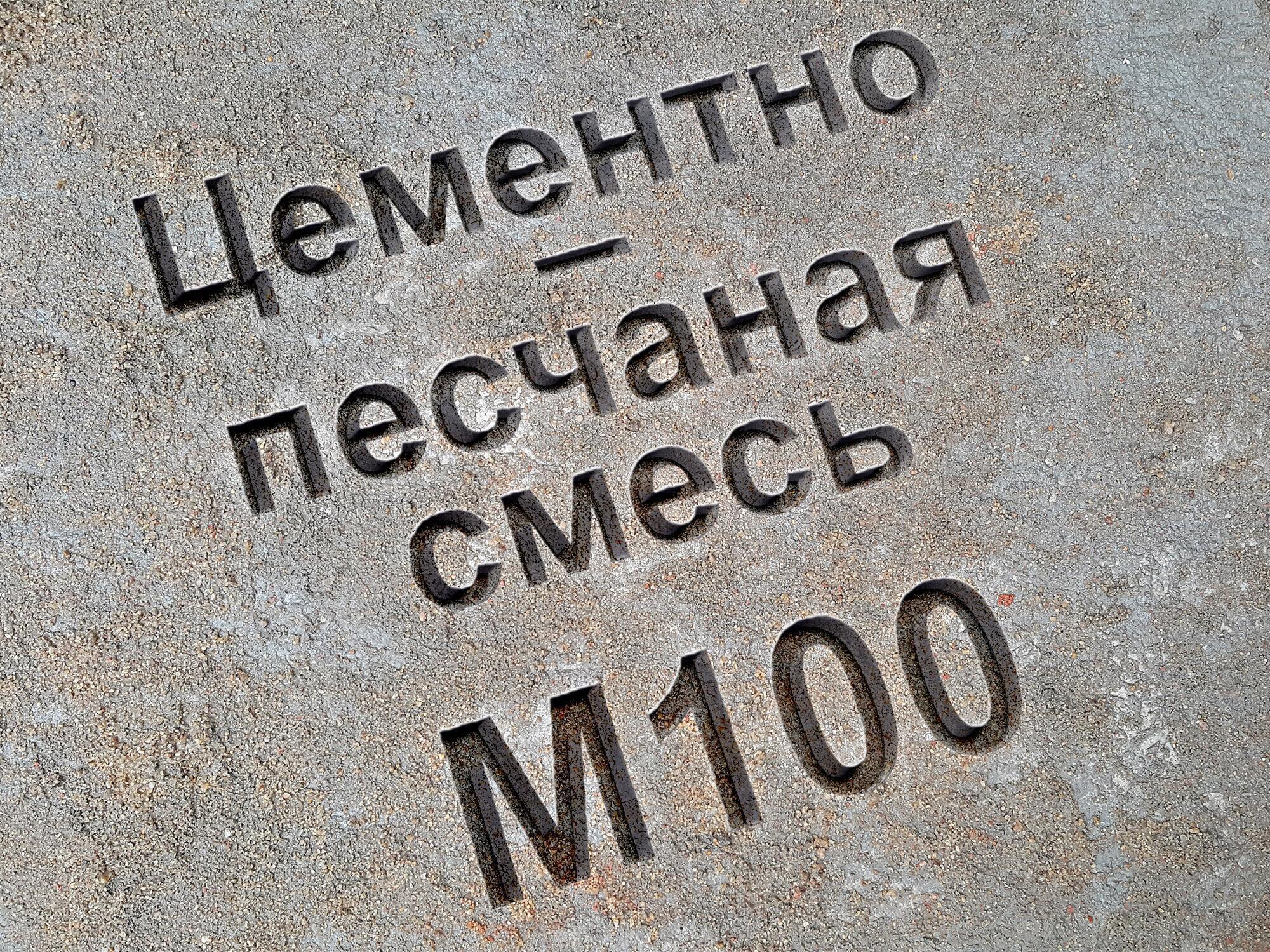 цементно бетонная смесь что это