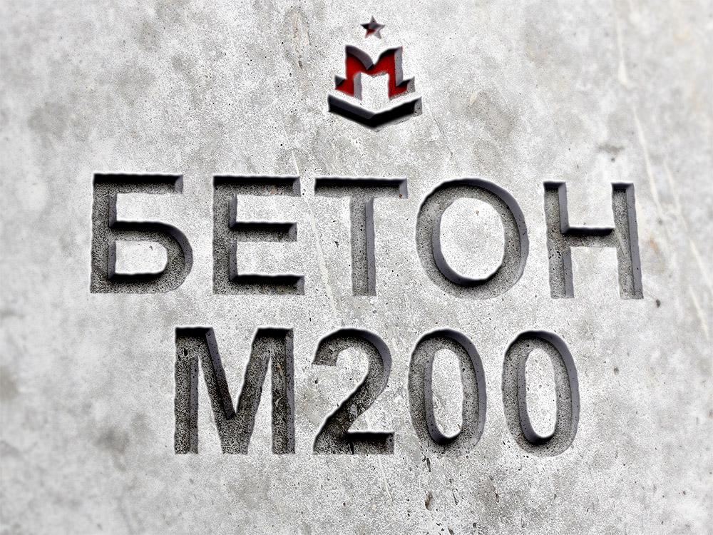 Бетон смесь м200 купить цена раствор готовый кладочный цементный м100