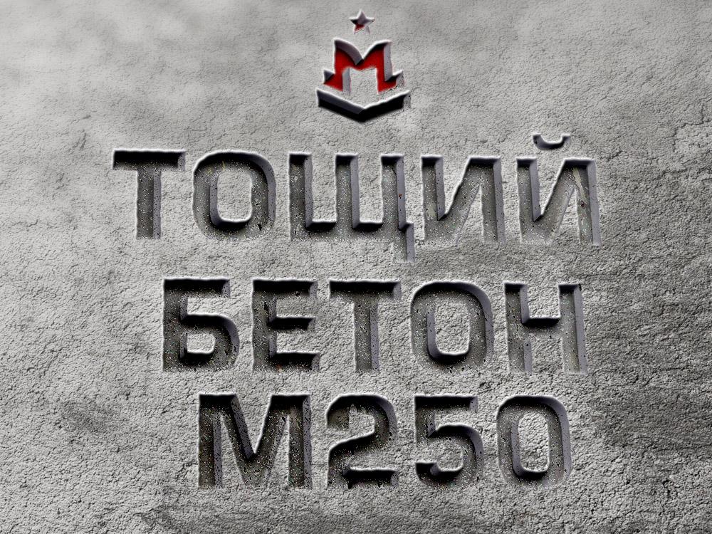Паспорт тощий бетон штроба бетона