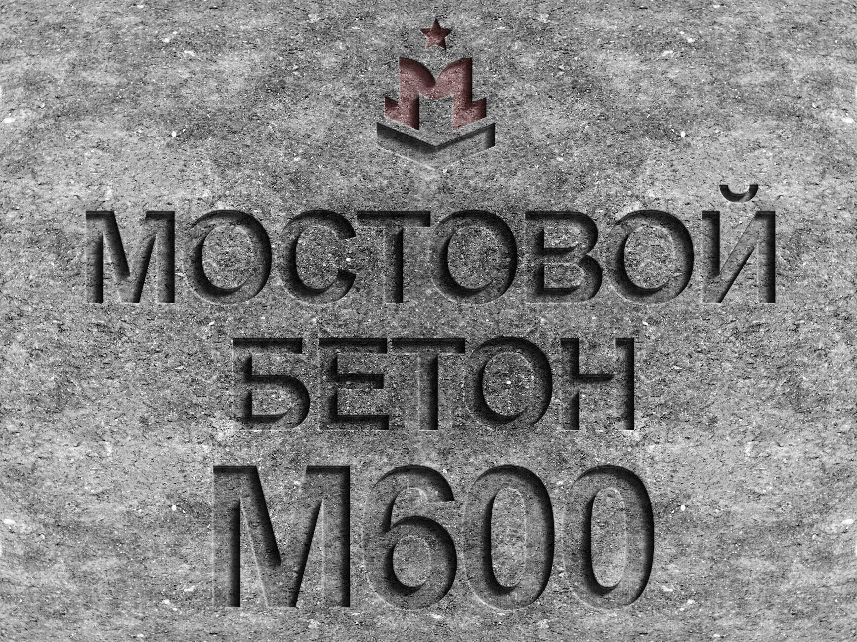 Мостовой бетон марка куплю бетон видное