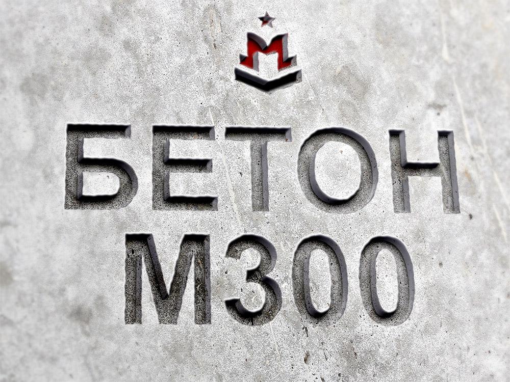 Бетонная смесь 300 бетон b25 гост