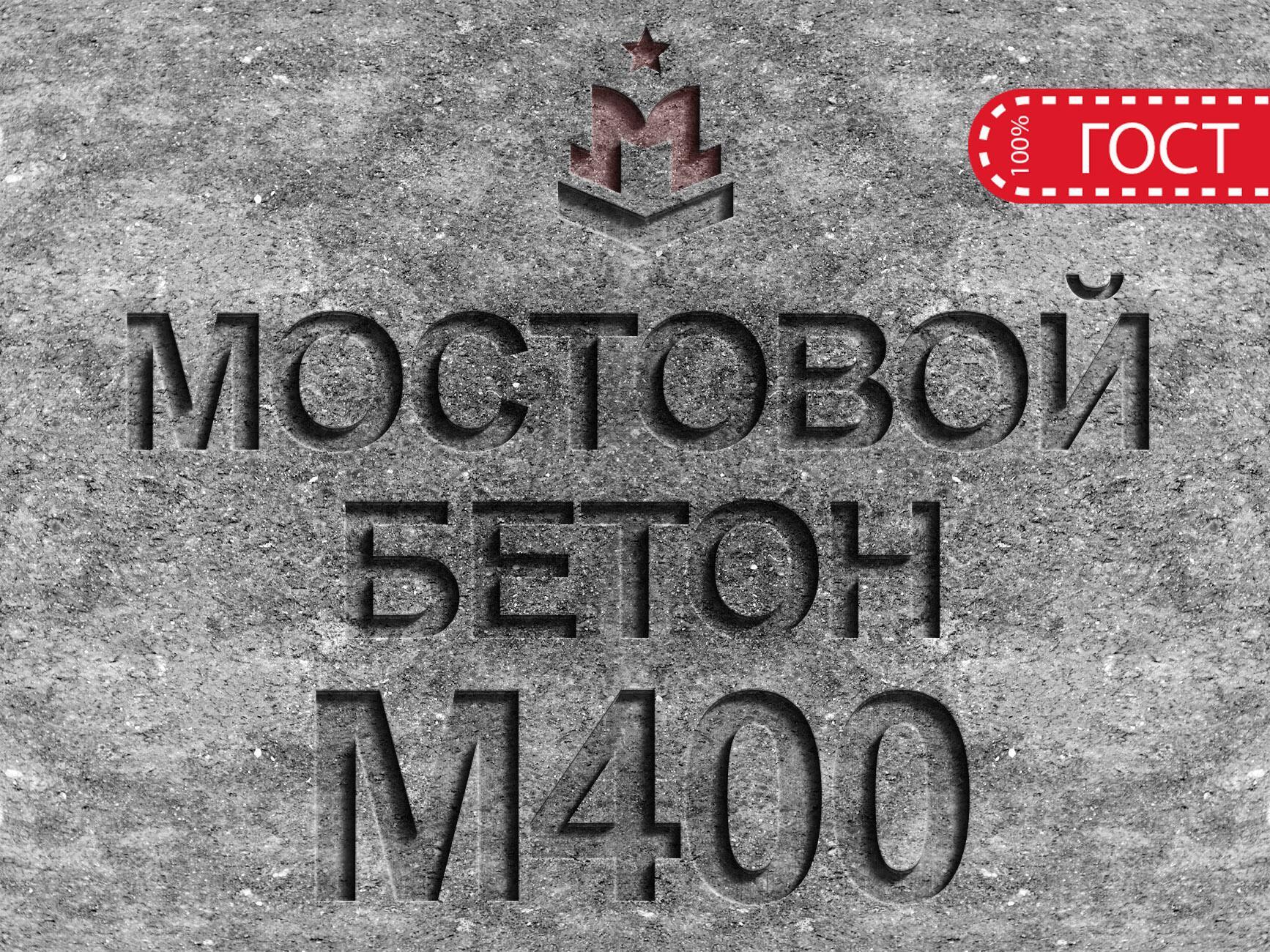 Бетон b30 гост акриловый краситель для бетона купить