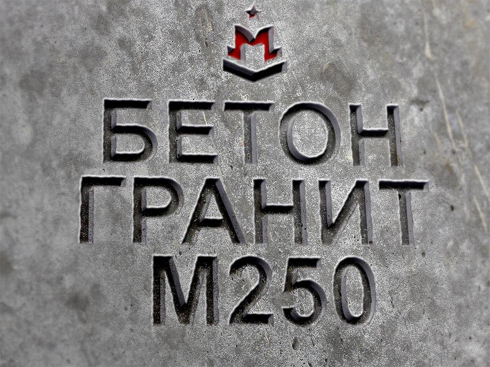 Купить бетон w6 формы для печатного бетона купить в москве
