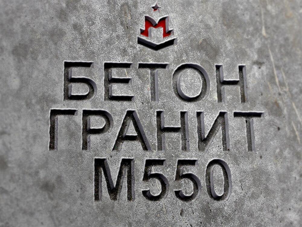Бетон b40 купить куб керамзитобетона цена в самаре