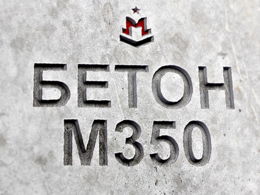 Бетонная смесь w8 жесткий и тощий бетон