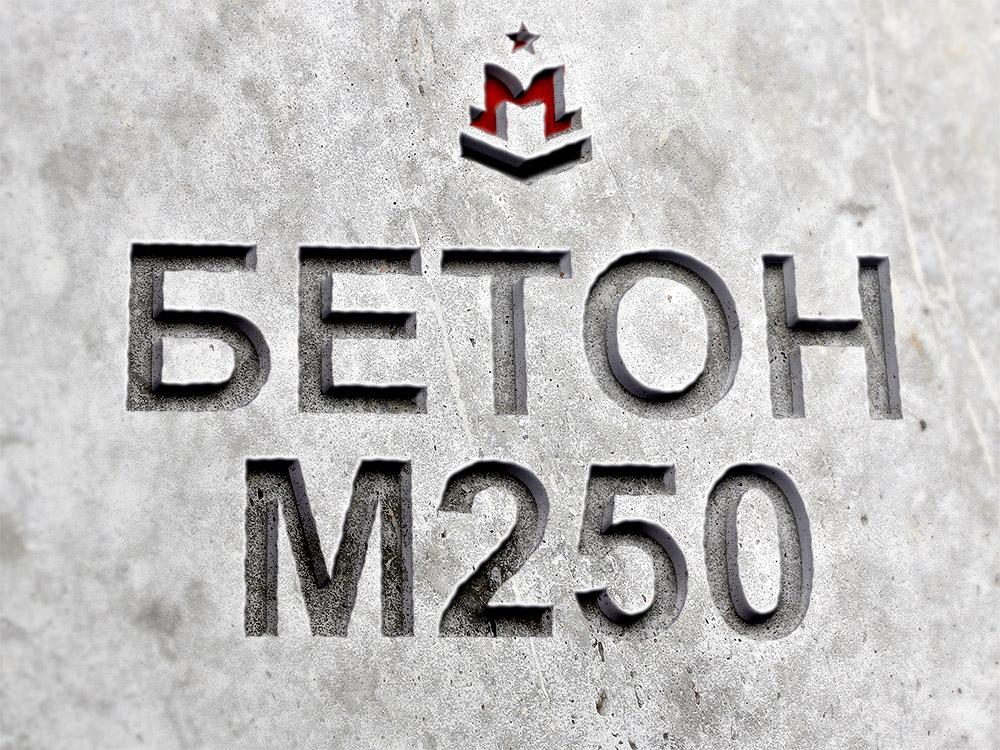 Смеси бетонные м250 бетон b40 характеристики