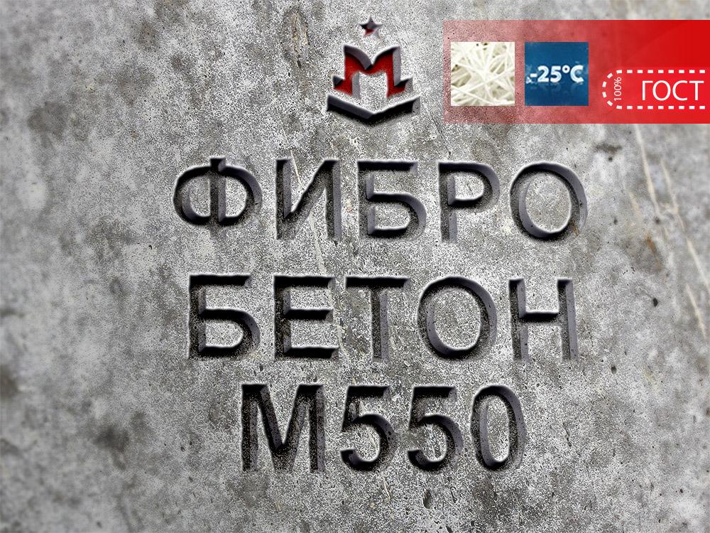 закупка бетона м550