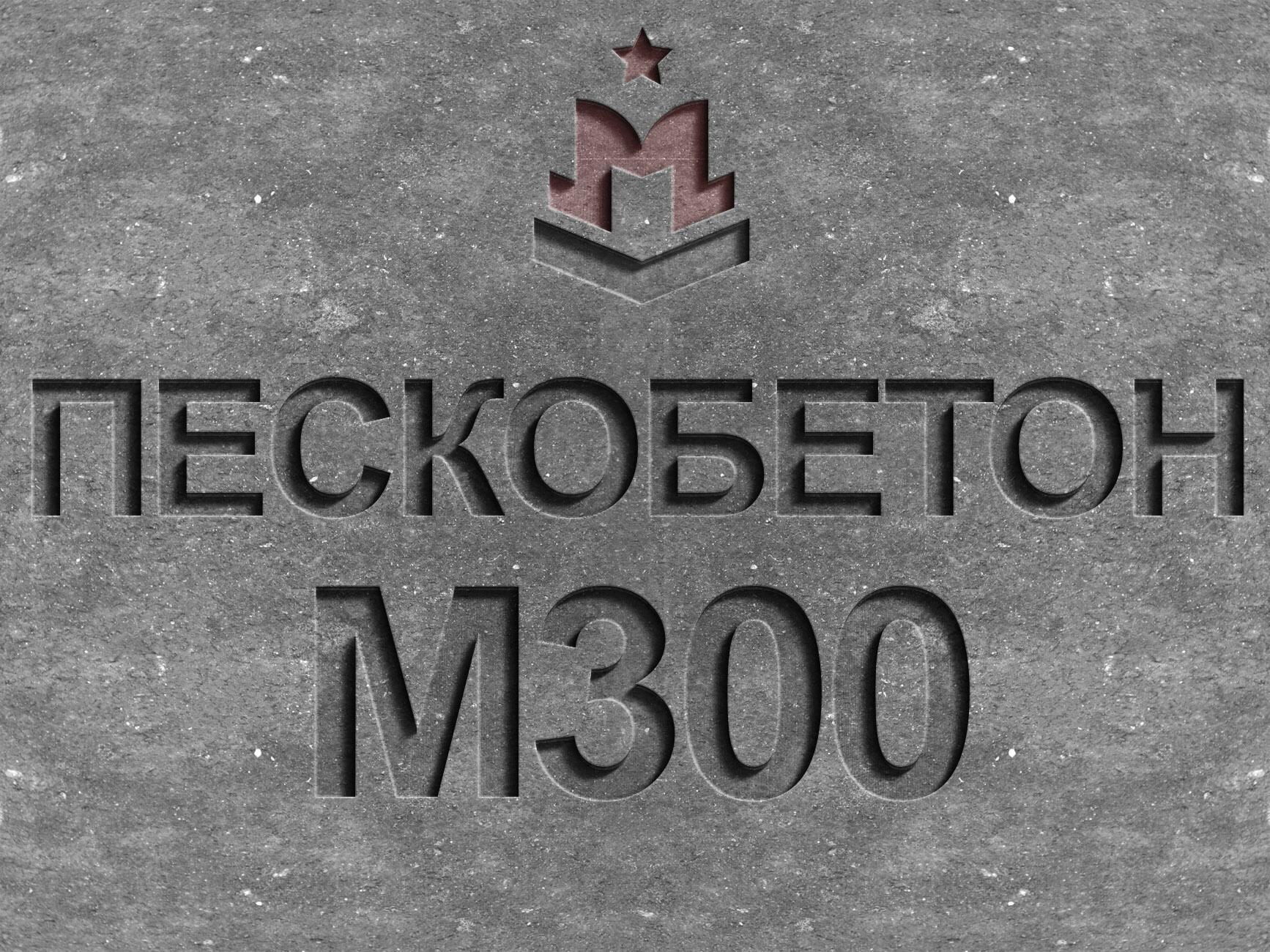 купить бетон м300 в мешках
