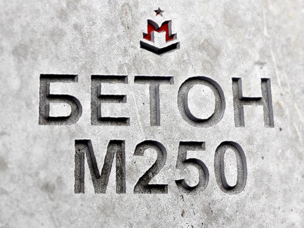 Бетон марки м250 купить испытания прочности бетона