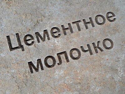 Проливка бетона бетон купить в заволжье цена
