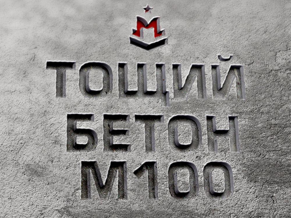 Бетон тощий марка балабаново бетон