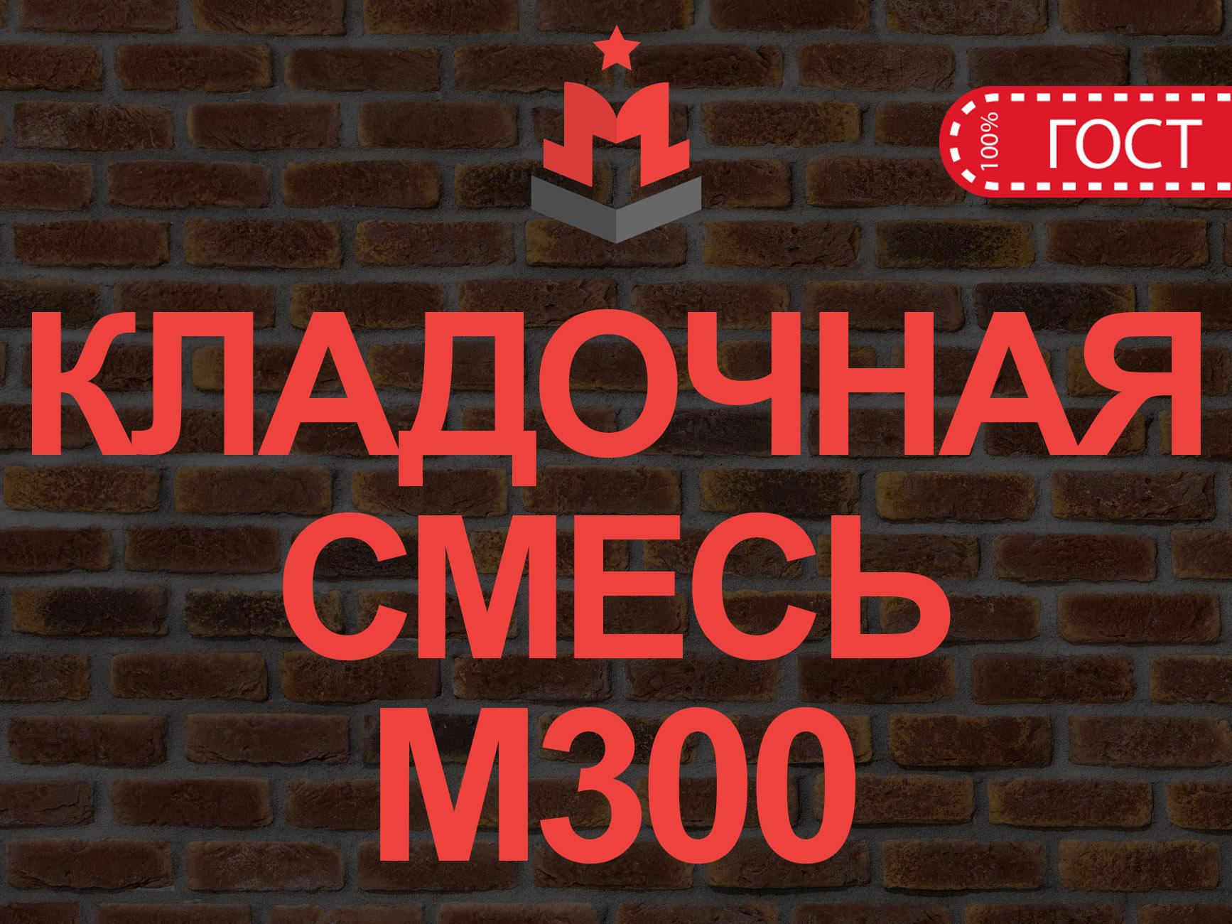строительный раствор м300 гост
