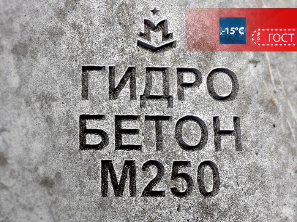 Марка гидротехнического бетона дробилки для бетона