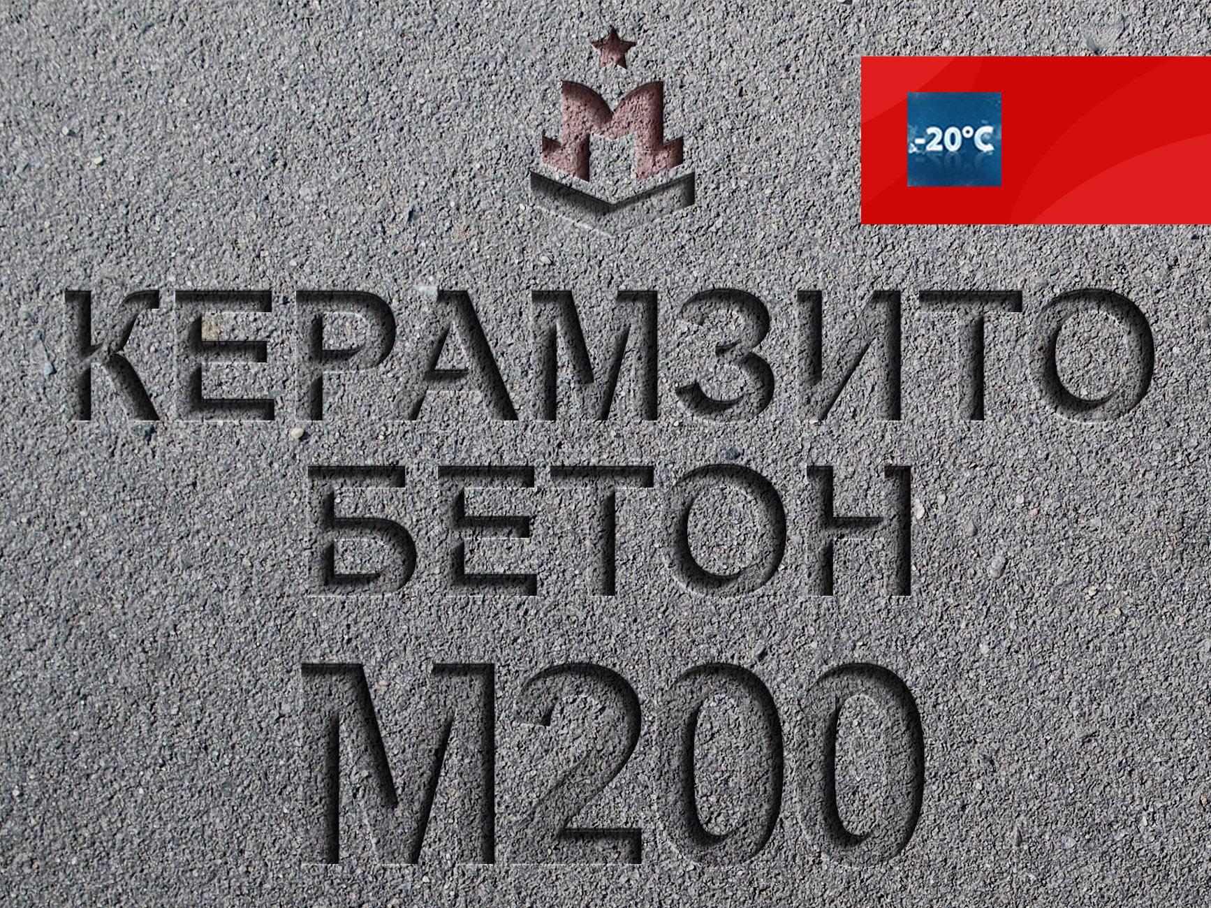Керамзитобетон м200 марка коронка по бетону купить омск