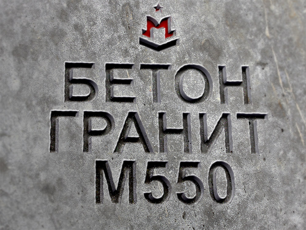 Бетон w12 купить бетон в алматы
