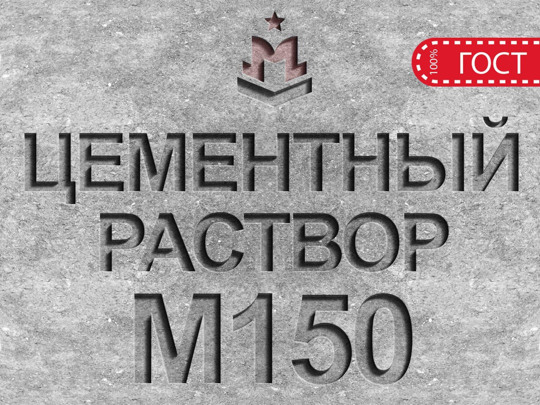 Цементные растворы м150 цементный раствор марки 100 гост 28013 98