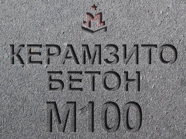 Керамзитобетон марки м100 бетон алатырь чувашия купить