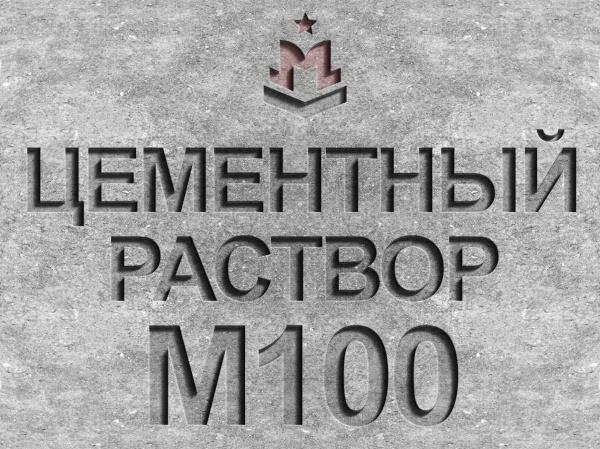 Купить цементный раствор м100 машина бетона цена москва