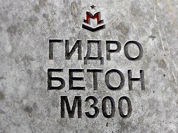 бетон купить цена за м3 с доставкой москва