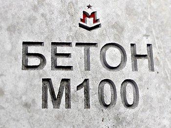 купить раствор бетона с доставкой миксером цена в москве