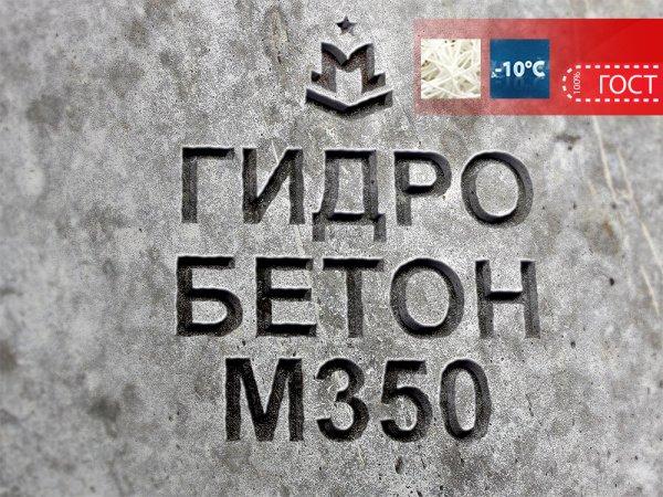 бетон 350 в москве