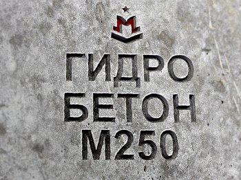 Гидротехнический бетон купить купить бетон готовый в оренбурге
