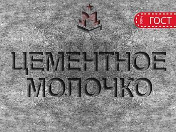 растворы цементные марка 100 цена в москве