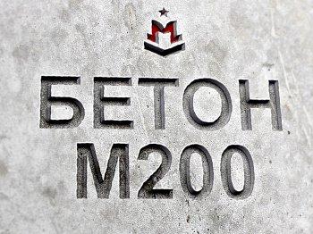 Бетон 196 стяжка пола керамзитобетоном калькулятор