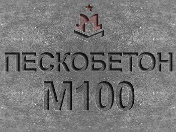 Растворы цементные марка 100 цена в москве ксо бетон