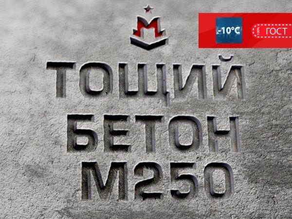 Тощий бетон гост виды деятельности производство изделий из бетона