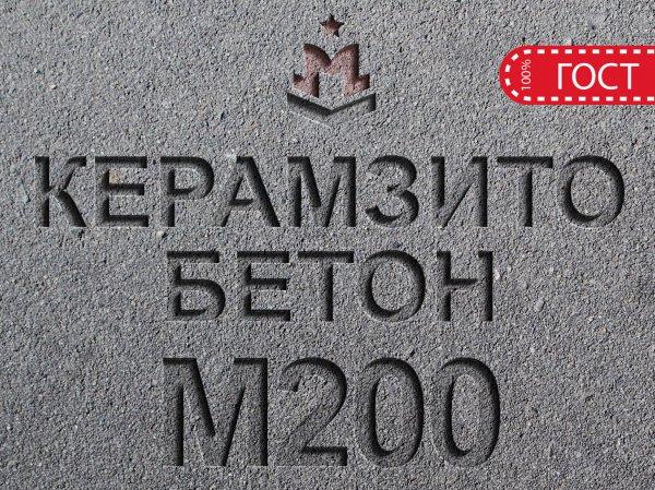 Технические характеристики керамзитобетона м200 купить пигменты для бетона в пятигорске