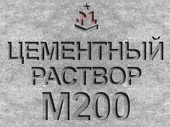 Цена раствор цементный марка 25 селихово бетон