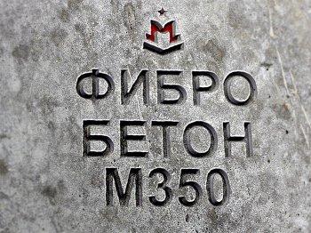 Фибробетон цена за м3 москва крашеный бетон текстура